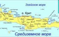Карта о.Крит