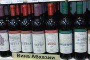 Абхазсккое вино